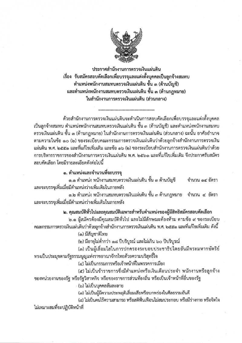 สำนักงานการตรวจเงินแผ่นดิน รับสมัครคัดเลือกเพื่อบรรจุและแต่งตั้งบุคคลเป็นลูกจ้างสมทบ (ด้านบัญชี, ด้านกฎหมาย) จำนวน 18 อัตรา (วุฒิ ป.ตรี) รับสมัครสอบ ตั้งแต่วันที่ 14-28 มิ.ย. 2562