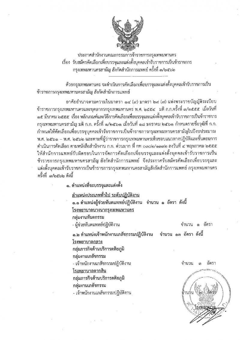 สำนักงานคณะกรรมการข้าราชการกรุงเทพมหานคร รับสมัครสอบเป็น ข้าราชการ