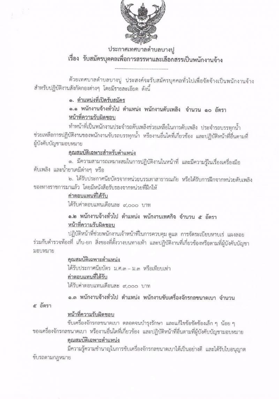 เทศบาลตำบลบางปู รับสมัครสอบเป็น พนักงานจ้าง