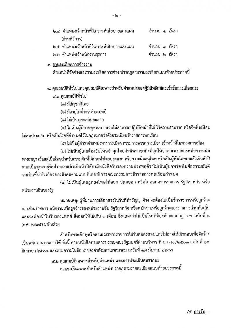 สำนักเลขาธิการนายกรัฐมนตรี รับสมัครสอบเป็น พนักงานราชการ