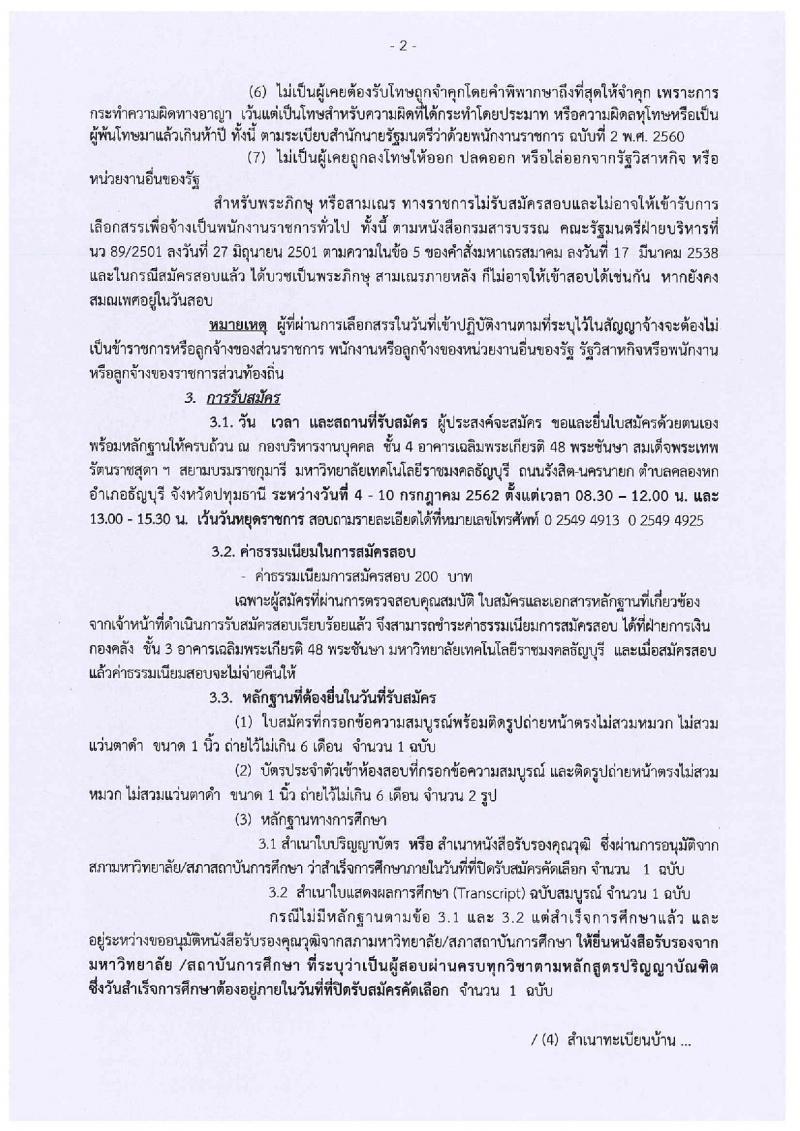มหาวิทยาลัยเทคโนโลยีราชมงคลธัญบุรี รับสมัครสอบเป็น พนักงานราชการ