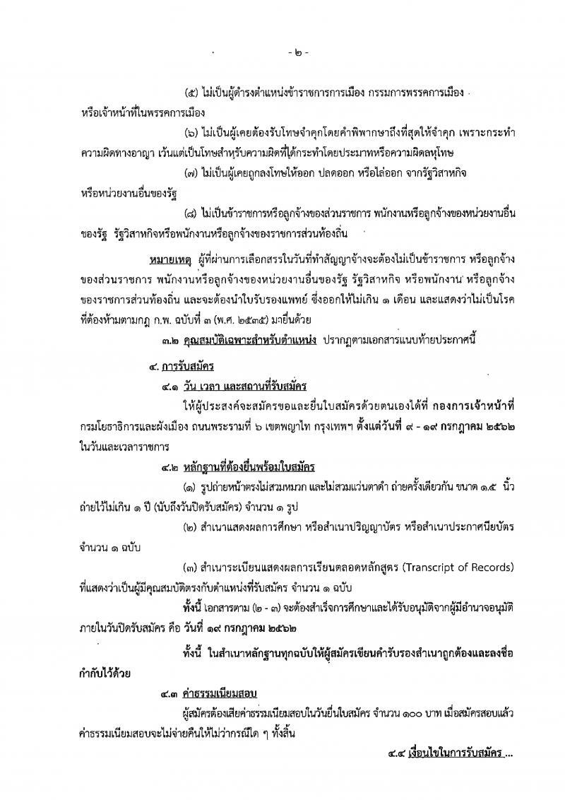 กรมโยธาธิการและผังเมือง รับสมัครสอบเป็น พนักงานราชการ