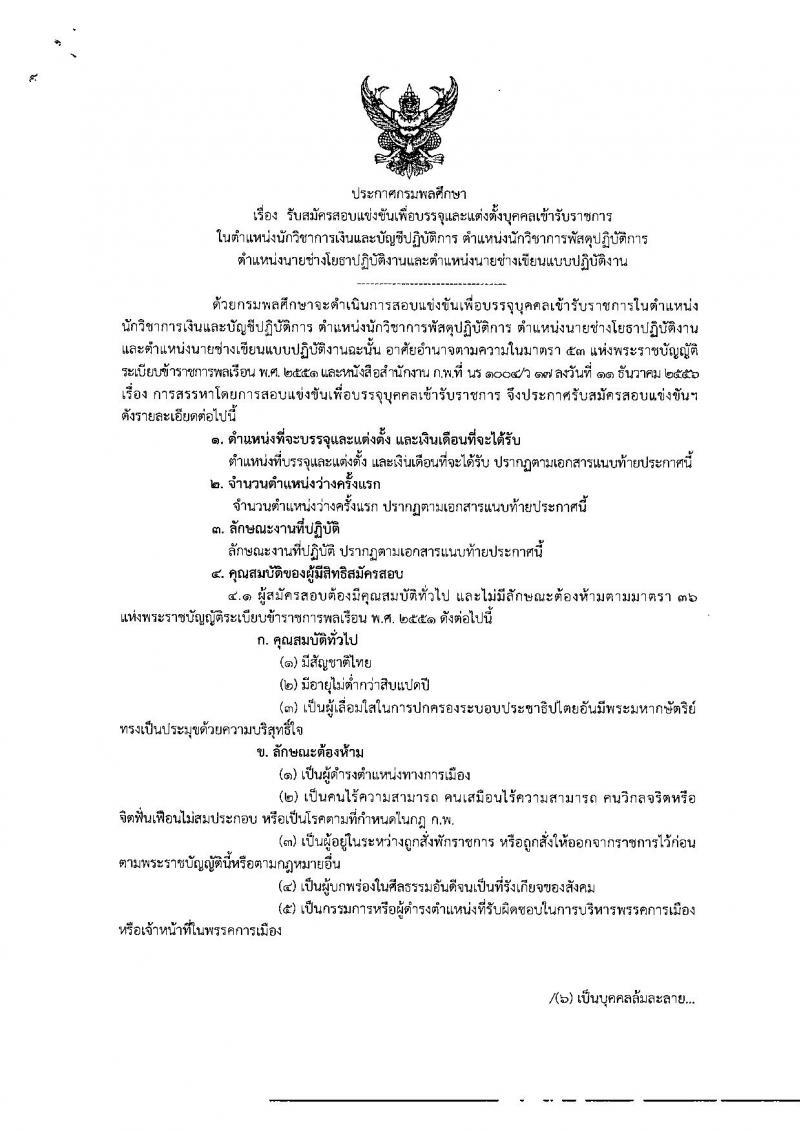 กรมพลศึกษา รับสมัครสอบเป็น ข้าราชการ
