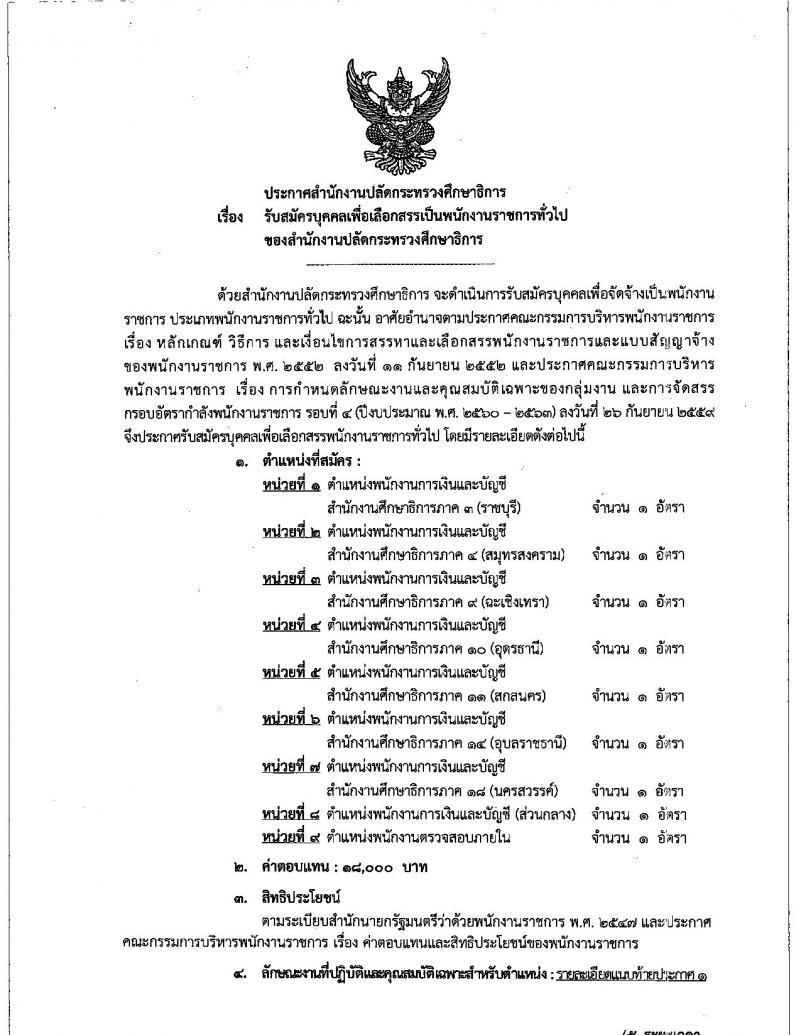 สำนักงานปลัดกระทรวงศึกษาธิการ รับสมัครสอบเป็น พนักงานราชการ