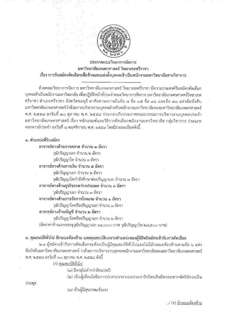 มหาวิทยาลัยเกษตรศาสตร์ วิทยาเขตศรีราชา รับสมัครสอบเป็น พนักงานมหาวิทยาลัย