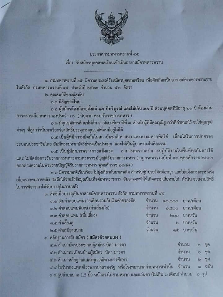 กรมทหารพรานที่ 45 รับสมัครบุคคลพลเรือนเข้าเป็นอาสาสมัครทหารพราน ประจำปี 2563 จำนวน 50 อัตรา (วุฒิ ไม่ต่ำกว่า ม.ต้น) รับสมัครสอบตั้งแต่วันที่ 1-30 ก.ย. 2562
