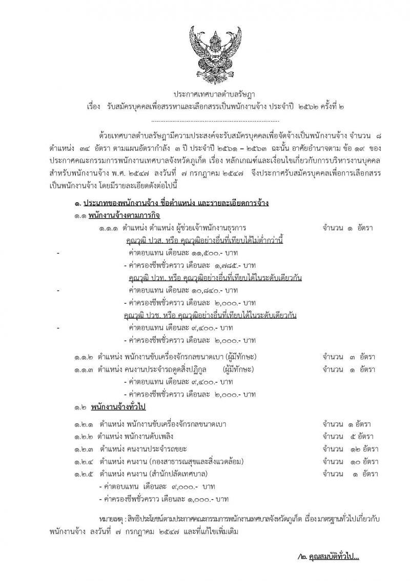 เทศบาลตำบลรัษฎา รับสมัครบุคคลเพื่อเลือกสรรเป็นพนักงานจ้าง จำนวน 8 ตำแหน่ง 34 อัตรา (วุฒิ ปวช. ปวท. ปวส.) รับสมัครสอบตั้งแต่วันที่ 27 ส.ค. – 4 ก.ย. 2562