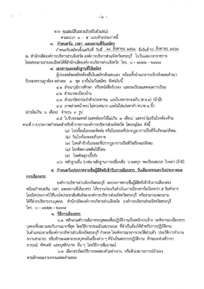 องค์การบริหารส่วนจังหวัดสระบุรี รับสมัครบุคคลเพื่อเลือกสรรเป็นพนักงานจ้างขององค์การบริหารส่วนจังหวัดสระบุรี จำนวน 5 ตำแหน่ง 24 อัตรา (วุฒิ ไม่ต้องมีวุฒิ) รับสมัครสอบตั้งแต่วันที่ 21-30 ส.ค. 2562