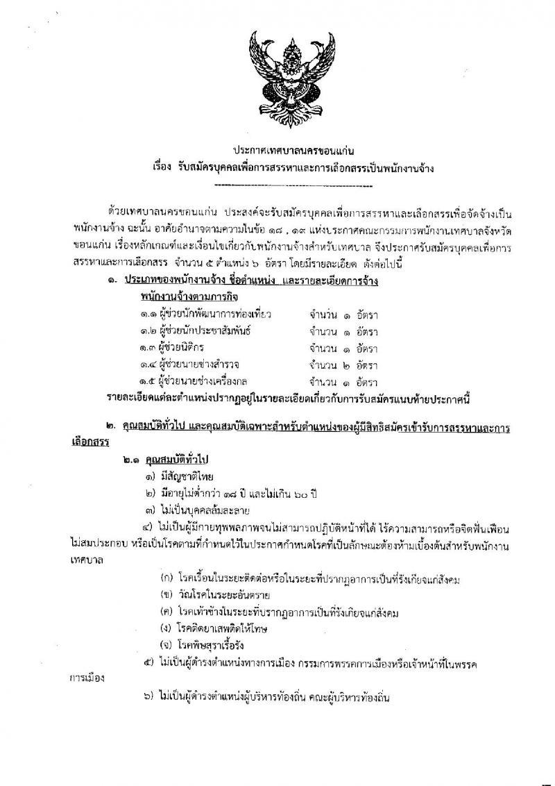 เทศบานครขอนแก่น รับสมัครบุคคลเพื่อการสรรหาและเลือกสรรเป็นพนักงานจ้าง จำนวน 5 ตำแหน่ง 6 อัตรา (วุฒิ ปวช. ปวส. ป.ตรี) รับสมัครสอบตั้งแต่วันที่ 2-10 กันยายน 2562