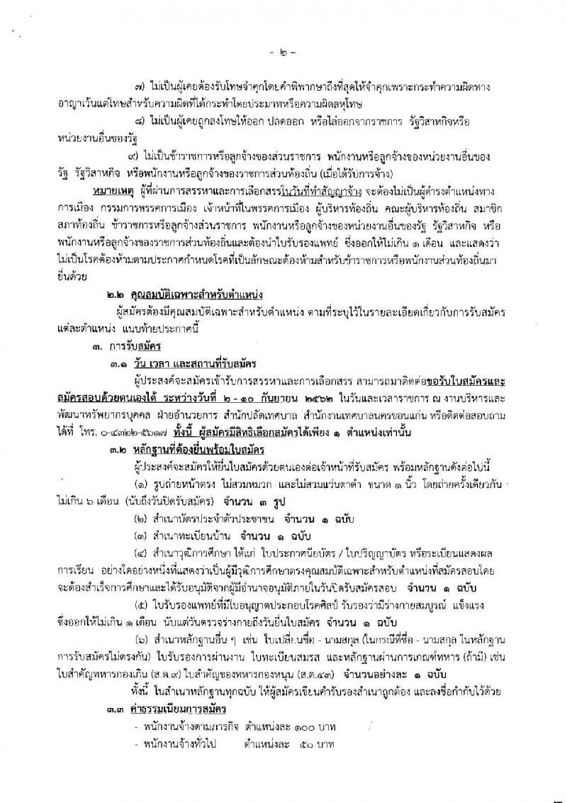 เทศบานครขอนแก่น รับสมัครบุคคลเพื่อการสรรหาและเลือกสรรเป็นพนักงานจ้าง จำนวน 7 ตำแหน่ง 16 อัตรา (ไม่ต้องใช้วุฒิ ใช้แต่ประสบการณ์) รับสมัครสอบตั้งแต่วันที่ 2-10 กันยายน 2562