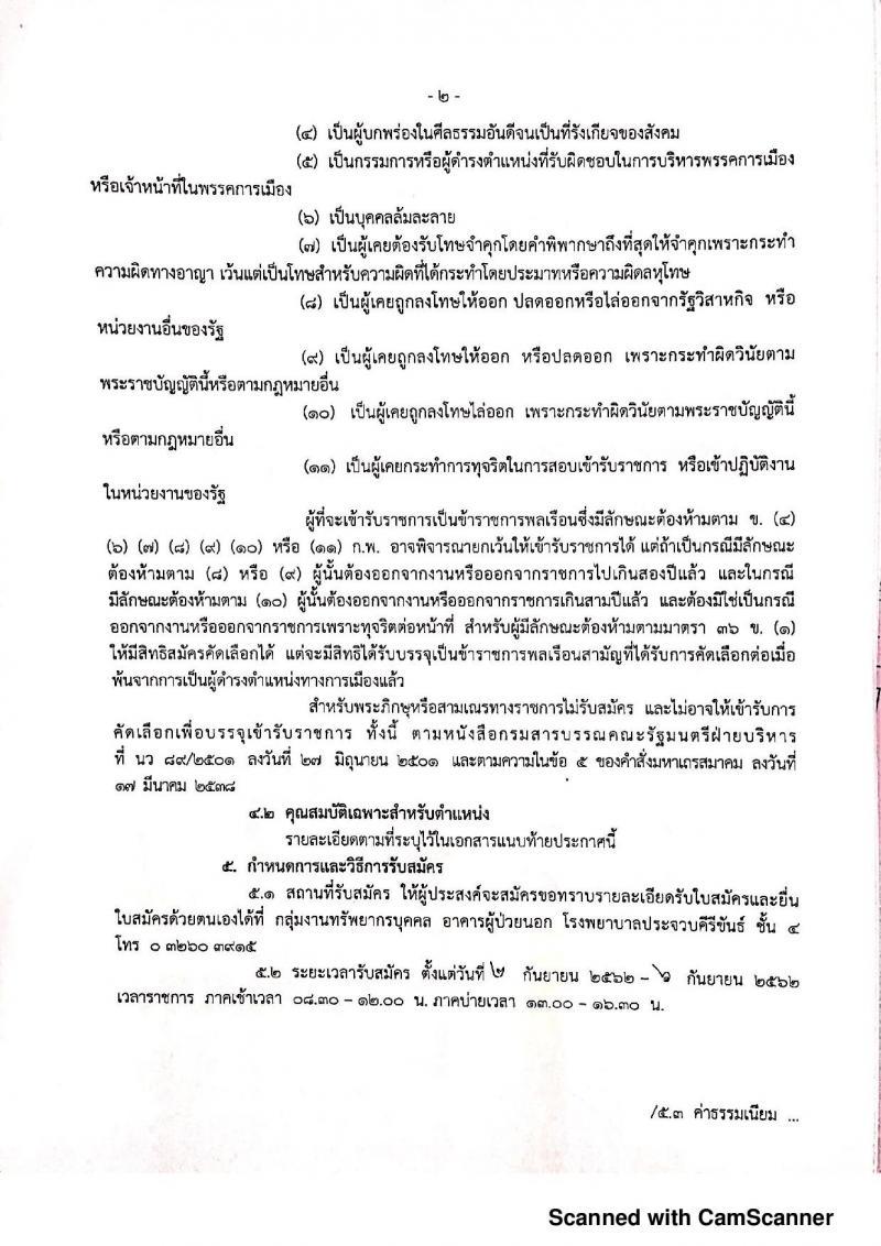 สำนักงานสาธารณสุขจังหวัดประจวบคีรีขันธ์ รับสมัครคัดเลือกเพื่อบรรจุและแต่งตั้งบุคคลเข้ารับราชการ จำนวน 2 อัตรา (วุฒิ ปวส. ป.ตรี) รับสมัครสอบตั้งแต่วันที่ 2-6 ก.ย. 2562