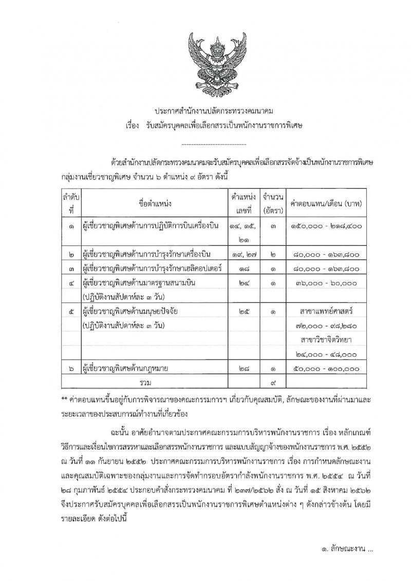 สำนักงานปลัดกระทรวงคมนาคม รับสมัครบุคคลเพื่อเลือกสรรเป็นพนักงานราชการพิเศษ จำนวน 6 ตำแหน่ง 9 อัตรา (วุฒิ ป.ตรี และมีความสามารถพิเศษ) รับสมัครสอบ ตั้งแต่วันที่ 11-20 ก.ย. 2562