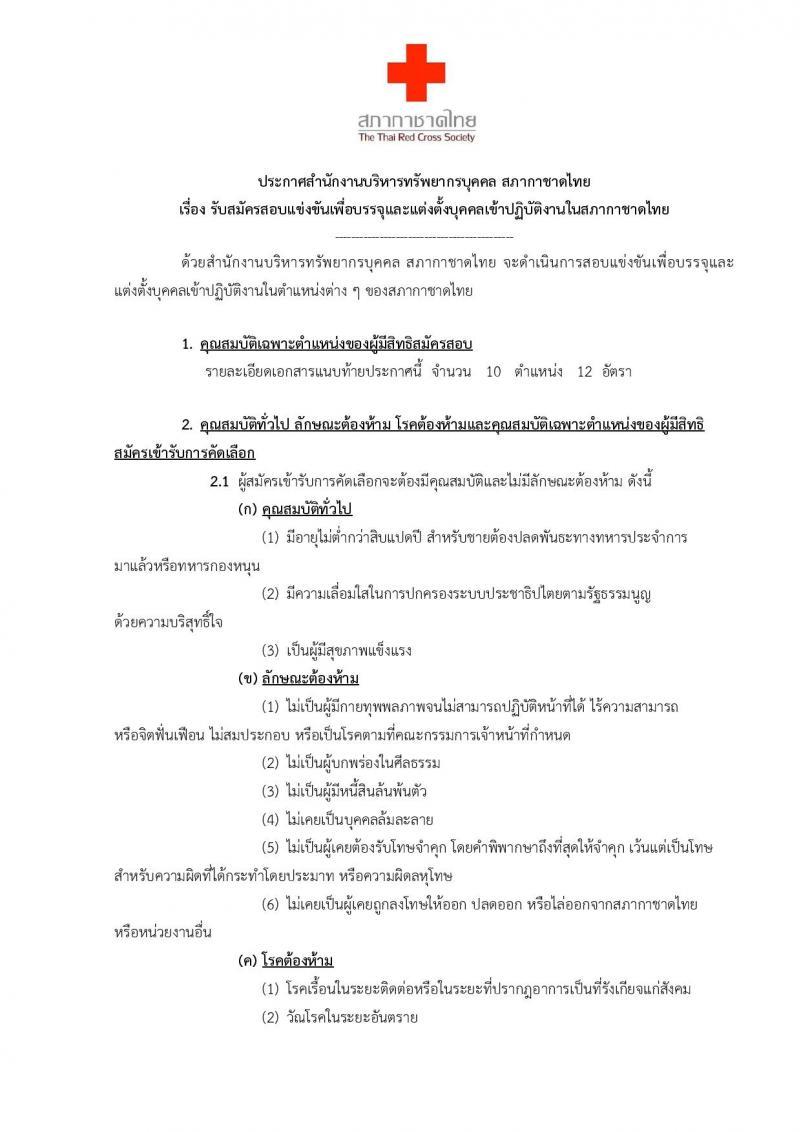 สำนักงานบริหารทรัพยากรบุคคล สภากาชาดไทย รับสมัครสอบแข่งขันเพื่อบรรจุและแต่งตั้งบุคคลเข้าปฏิบัติงาน จำนวน 10 ตำแหน่ง 12 อัตรา (วุฒิ ป.ตรี ป.โท) รับสมัครทางอินเทอร์เน็ต ตั้งแต่วันที่ 2-20 ก.ย. 2562