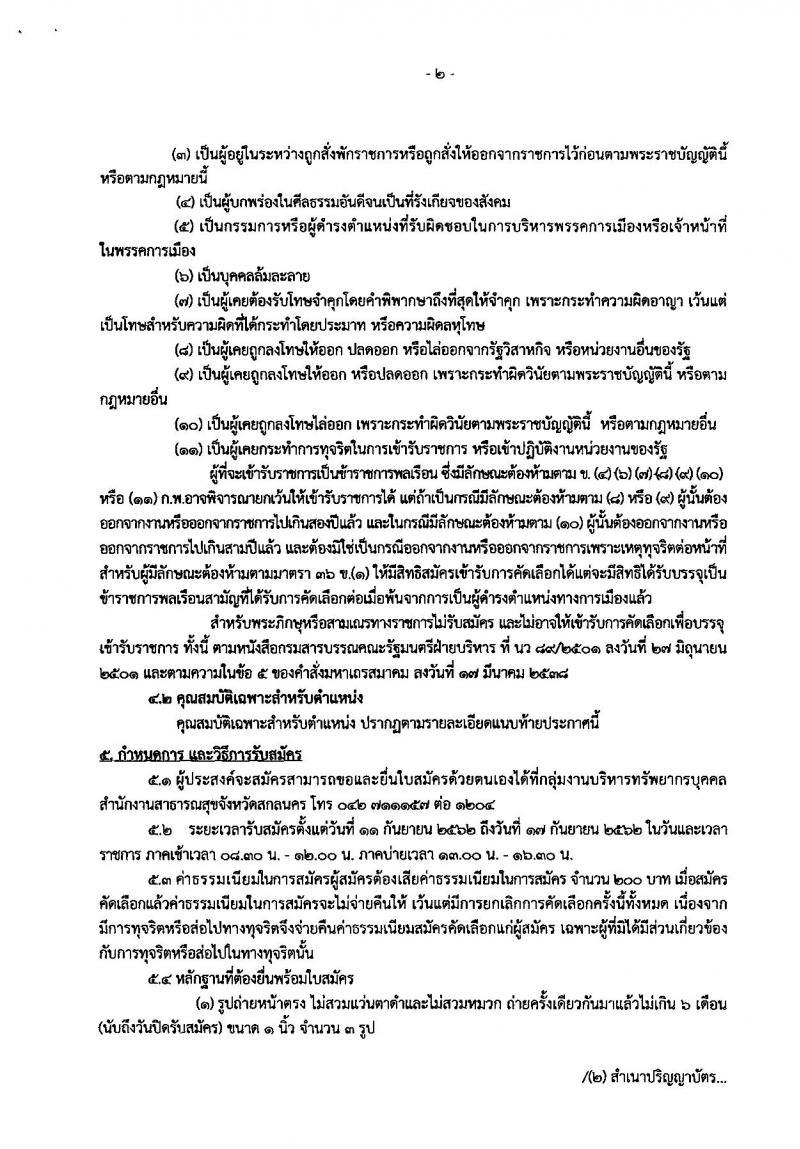 สาธารณสุขจังหวัดสกลนคร รับสมัครคัดเลือกเพื่อบรรจุและแต่งตั้งบุคคลเข้ารับราชการ จำนวน 2 ตำแหน่ง 2 อัตรา (วุฒิ ปวส. ป.ตรี) รับสมัครสอบตั้งแต่วันที่ 11-17 ก.ย. 2562