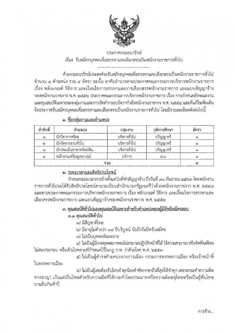 กรมธนารักษ์ รับสมัครบุคคลเพื่อเลือกสรรเป็นพนักงานราชการทั่วไป จำนวน 4 อัตรา (วุฒิ ม.ต้น ป.ตรี) รับสมัครสอบทางอินเทอร์เน็ต ตั้งแต่วันที่ 20-26 ก.ย. 2562