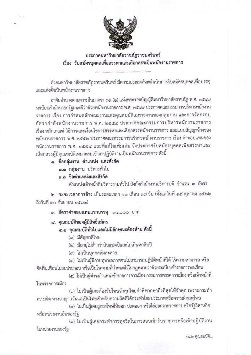 มหาวิทยาลัยราชภัฏราชนครินทร์ รับสมัครบุคคลเพื่อสรรหาและเลือกสรรเป็นพนักงานราชการ จำนวน 3 อัตรา (วุฒิ ป.ตรี) รับสมัครสอบตั้งแต่วันที่ 23-27 ก.ย. 2562