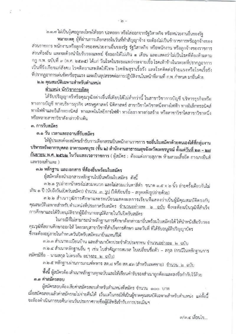 สาธารณสุขจังหวัดเพชรบูรณ์ รับสมัครบุคคลเพื่อเลือกสรรเป็นพนักงานราชการทั่วไป จำนวน 3 อัตรา (วุฒิ ป.ตรี) รับสมัครสอบตั้งแต่วันที่ 23-27 ก.ย. 2562