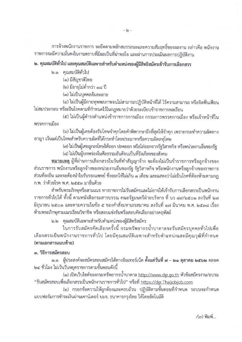 กรมทรัพยากรน้ำบาดาล รับสมัครบุคคลเพื่อเลือกสรรเป็นพนักงานราชการทั่วไป จำนวน 2 ตำแหน่ง 4 อัตรา (วุฒิ ปวส. ป.ตรี) รับสมัครสอบทางอินเทอร์เน็ต ตั้งแต่วันที่ 7-21 ต.ค. 2562