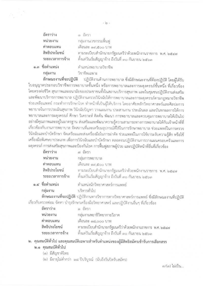 สาธารณสุขจังหวัดราชบุรี รับสมัครสอบเป็น พนักงานราชการ