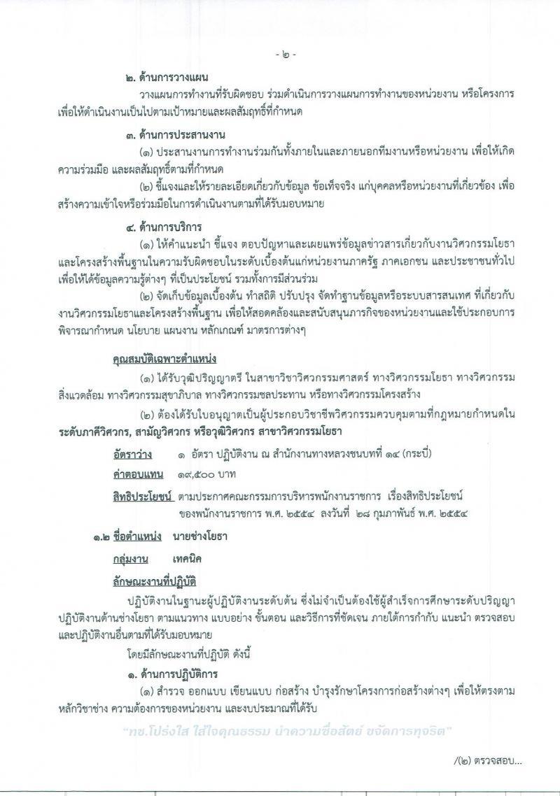 สำนักงานทางหลวงชนบทที่ 14 จังหวัดกระบี่ รับสมัครสอบเป็น พนักงานราชการ