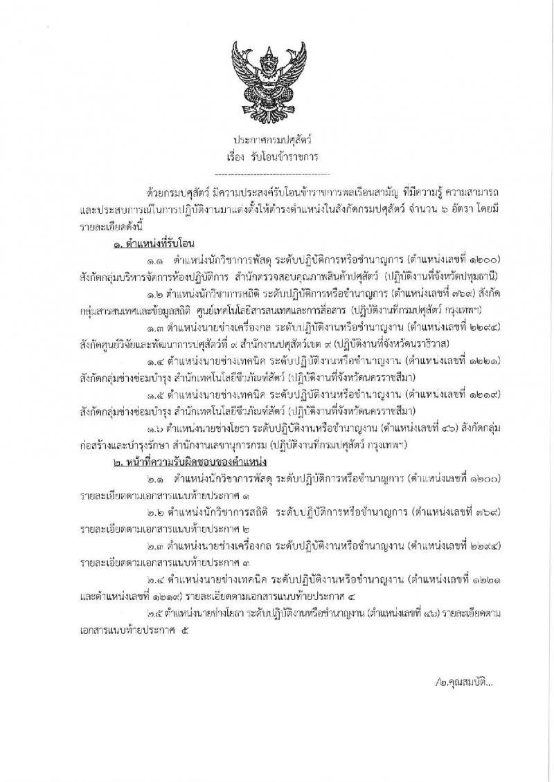 กรมปศุสัตว์ รับโอนข้าราชการ จำนวน 6 อัตรา ตำแหน่งระดับทั่วไปและนักวิชาการ ตั้งแต่วันที่ 1-20 ต.ค. 2562