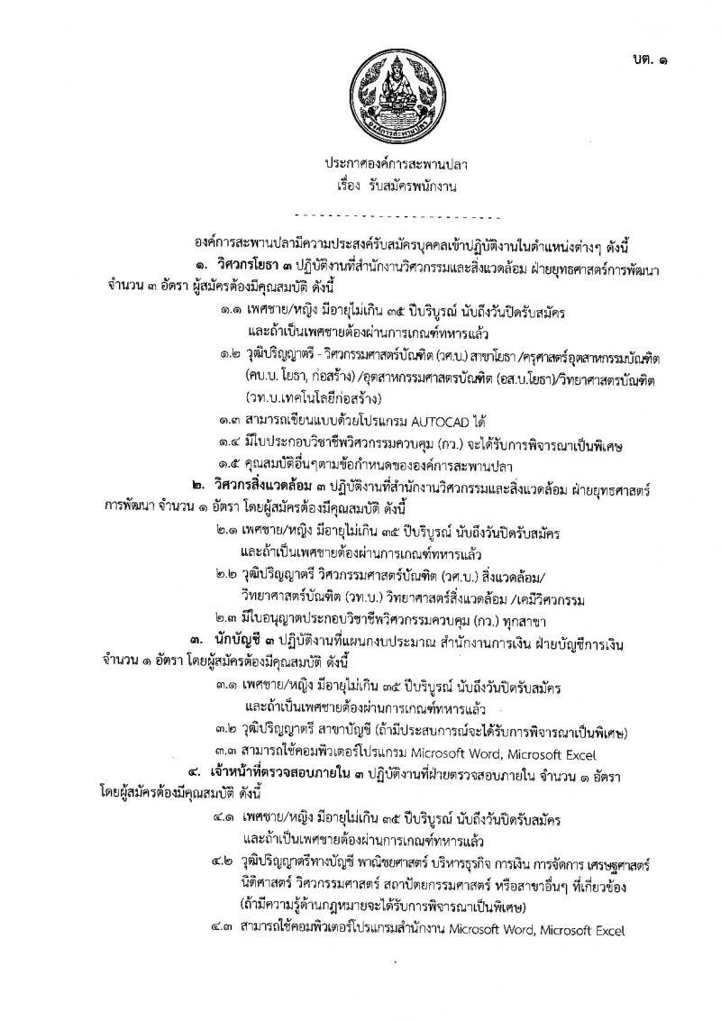 องค์การสะพานปลา รับสมัครพนักงาน จำนวน 6 ตำแหน่ง 9 อัตรา (วุฒิ ป.ตรี) รับสมัครตั้งแต่บัดนี้ ถึง 25 ต.ค. 2562
