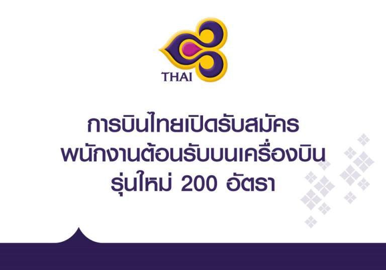 บริษัท การบินไทย จำกัด (มหาชน) รับสมัครพนักงานต้อนรับ จำนวน 200 อัตรา  รับสมัครตั้งแต่วันที่ 10-30 ต.ค. 2562