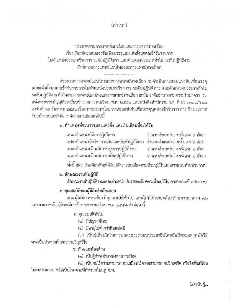 กรมการแพทย์แผนไทยและการแพทย์ทางเลือก รับสมัครสอบแข่งขันเพื่อบรรจุและแต่งตั้งบุคคลเข้ารับราชการ จำนวน 4 ตำแหน่ง 6 อัตรา (วุฒิ ปวส. ป.ตรี) รับสมัครสอบทางอินเทอร์เน็ต ตั้งแต่วันที่ 29 ต.ค. – 25 พ.ย. 2562