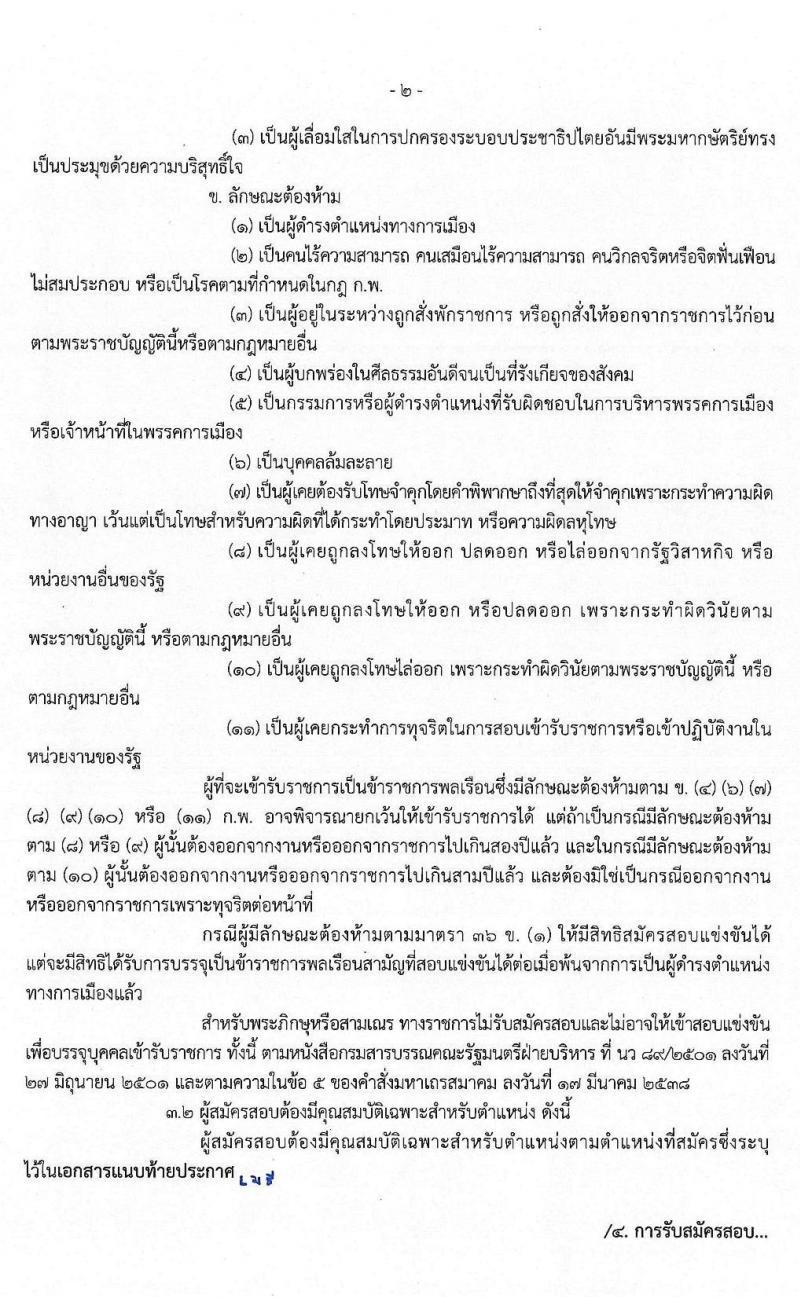 สำนักงานปลัดกระทรวงมหาดไทย (ยังไม่ผ่านภาค ก สามารถสมัครได้) รับสมัครสอบแข่งขันเพื่อบรรจุและแต่งตั้งบุคคลเข้ารับราชการ จำนวน 3 ตำแหน่ง ครั้งแรก 85 อัตรา (วุฒิ ป.ตรี) รับสมัครสอบทางอินเทอร์เน็ต ตั้งแต่วันที่ 14 พ.ย. – 4 ธ.ค. 2562