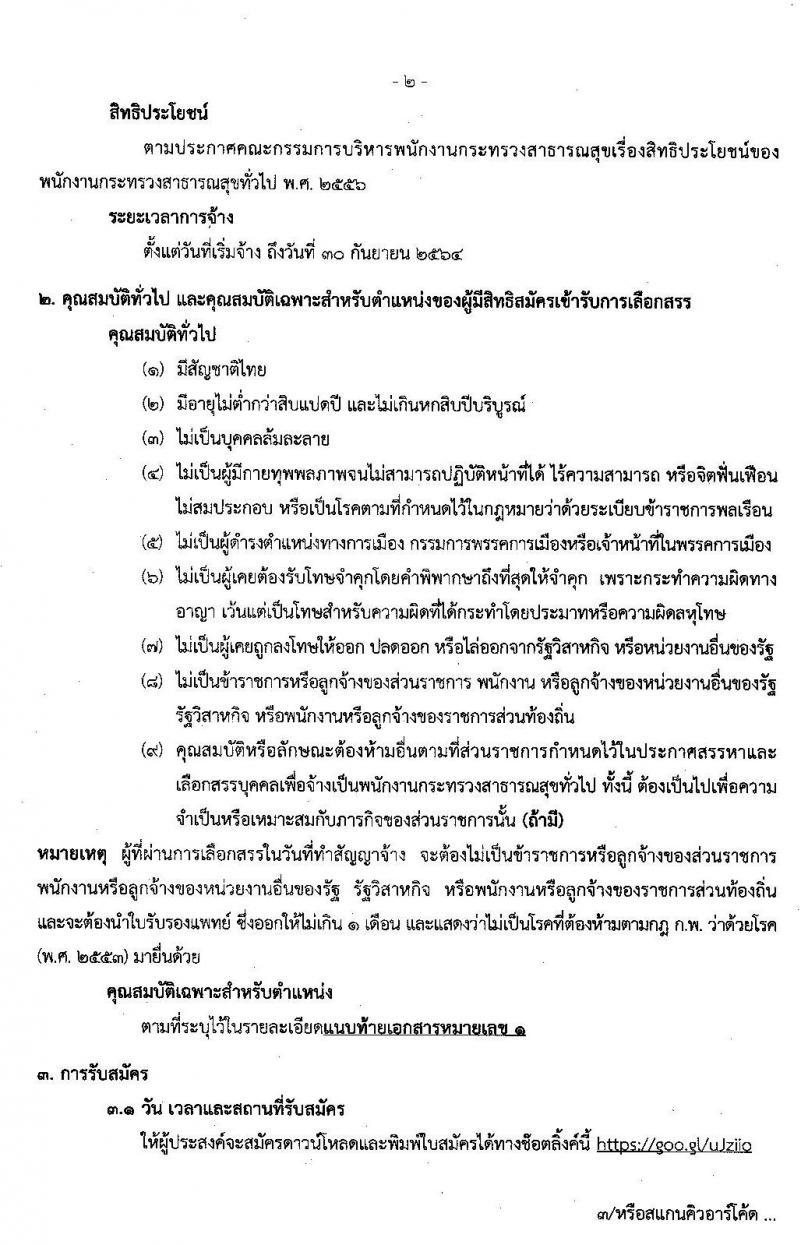 โรงพยาบาลสุรินทร์ รับสมัครบุคคลเพื่อเลือกสรรเป็นพนักงานกระทรวงสาธารณสุขทั่วไป จำนวน 13 ตำแหน่ง 30 อัตรา (วุฒิ ม.ปลาย ปวช. ปวส. ป.ตรี) รับสมัครสอบตั้งแต่วันที่ 2-9 ธ.ค. 2562