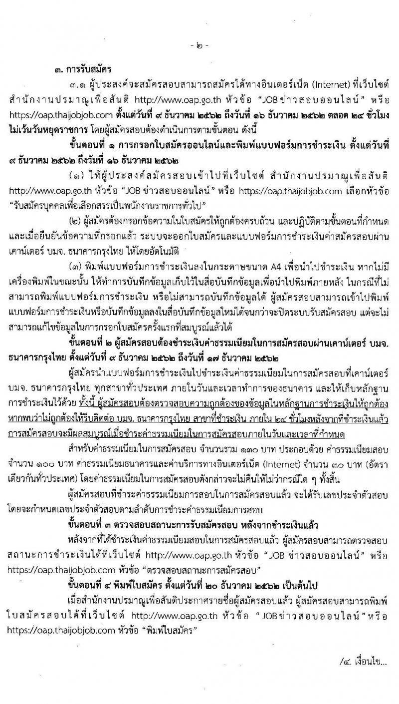 สำนักงานปรมาณูเพื่อสันติ รับสมัครบุคคลเพื่อเลือกสรรเป็นพนักงานราชการทั่วไป ตำแหน่ง นักฟิสิกส์รังสี จำนวน 2 อัตรา (วุฒิ ป.ตรี) รับสมัครสอบทางอินเทอร์เน็ต ตั้งแต่วันที่ 9-16 ธ.ค. 2562
