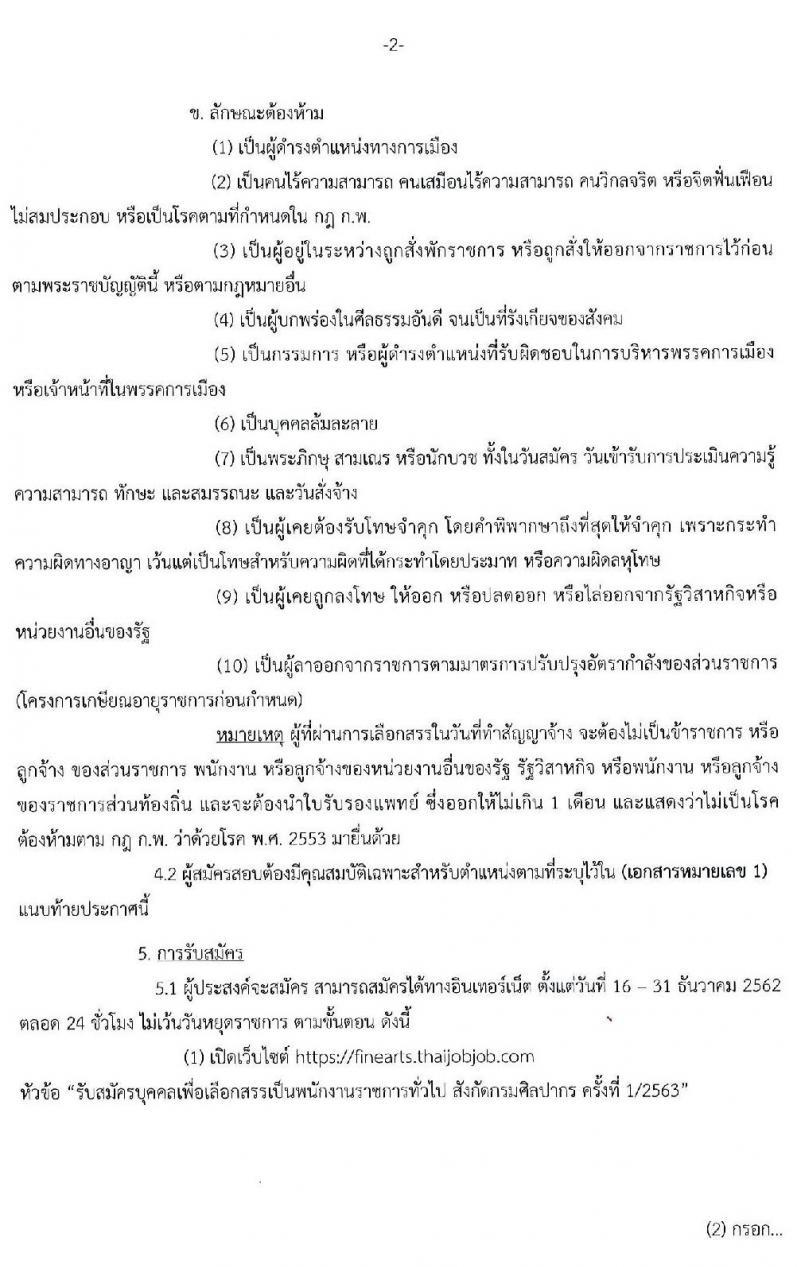 กรมศิลปากร รับสมัครบุคคลเพื่อเลือกสรรเป็นพนักงานราชการทั่วไป จำนวน 21 อัตรา (วุฒิ ปวส. ป.ตรี) รับสมัครสอบทางอินเทอร์เน็ต ตั้งแต่วันที่ 16-31 ธ.ค. 2562