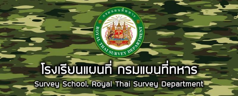 กรมแผนที่ทหาร รับสมัครบุคคลเพื่อสอบคัดเลือกเป็นนักเรียนนายสิบแผนที่ ประจำปีการศึกษา 2563 (วุฒิ ม.ปลาย ปวช.) รับสมัครสอบทางอินเทอร์เน็ต ตั้งแต่วันที่ 9 ธ.ค. 62 – 24 ก.พ. 63