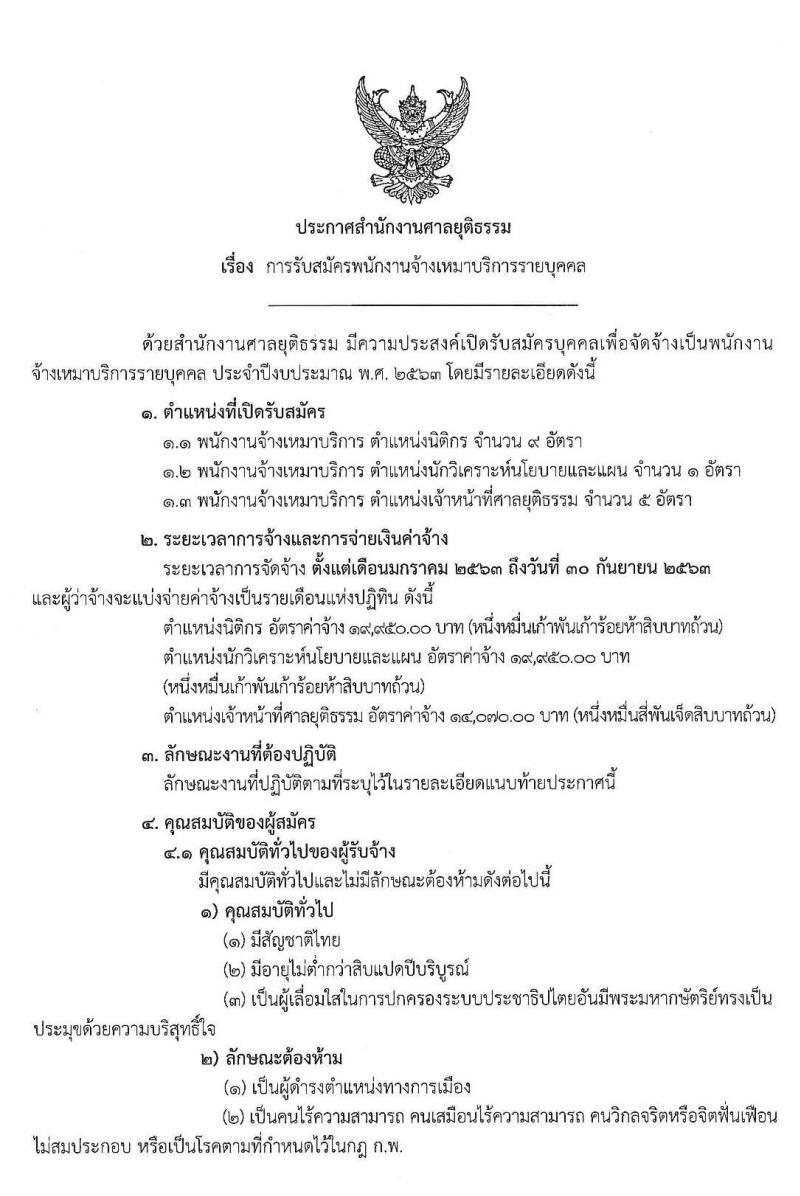 สำนักงานศาลยุติธรรม รับสมัครพนักงานจ้างเหมาบริการรายบุคคล จำนวน 3 ตำแหน่ง 15 อัตรา (วุฒิ ปวช. ปวส. อนุปริญญา ป.ตรี) รับสมัครสอบ ตั้งแต่วันที่ 3-12 ธ.ค. 2562