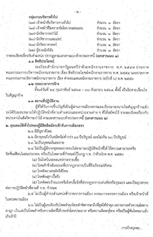 กรมป่าไม้ รับสมัครบุคคลเพื่อเลือกสรรเป็นพนักงานราชการทั่วไป จำนวน 22 ตำแหน่ง 49 อัตรา (วุฒิ ม.ต้น ม.ปลาย ปวช. ปวส. ป.ตรี) รับสมัครสอบทางอินเทอร์เน็ต ตั้งแต่วันที่ 13-20 ธ.ค. 2562