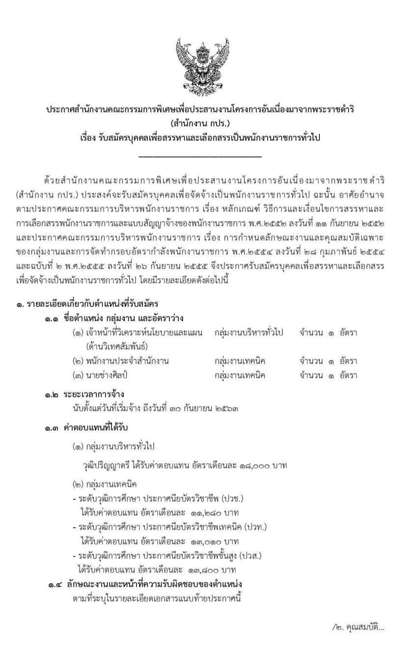 สำนักงานคณะกรรมการพิเศษเพื่อประสานงานโครงการอันเนื่องมาจากพระราชดำริ (กปร.) รับสมัครบุคคลเพื่อสรรหาและเลือกสรรเป็นพนักงานราชการ จำนวน 3 ตำแหน่ง 3 อัตรา (วุฒิ ปวส. ป.ตรี) รับสมัครสอบทางอินเทอร์เน็ต ตั้งแต่วันที่ 23 ธ.ค. 62 – 6 ม.ค. 63