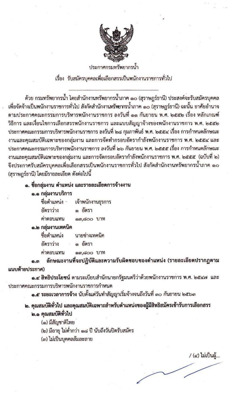 สำนักงานทรัพยากรน้ำภาค 10 (สุราษฎร์ธานี) รับสมัครบุคคลเพื่อเลือกสรรเป็นพนักงานราชการทั่วไป จำนวน 2 ตำแหน่ง 2 อัตรา (วุฒิ ปวส.) รับสมัครสอบตั้งแต่วันที่ 6-10 ม.ค. 2562