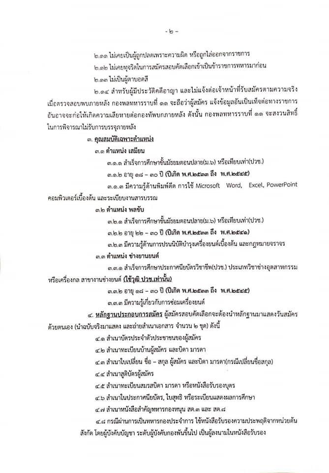 กองพลทหารราบที่ 11 รับสมัครทหารกองหนุนเข้ารับราชการ จำนวน 3 ตำแหน่ง 42 อัตรา (วุฒิ ม.ปลาย ปวช.) รับสมัครสอบตั้งแต่วันที่ 20-26 ม.ค. 2563