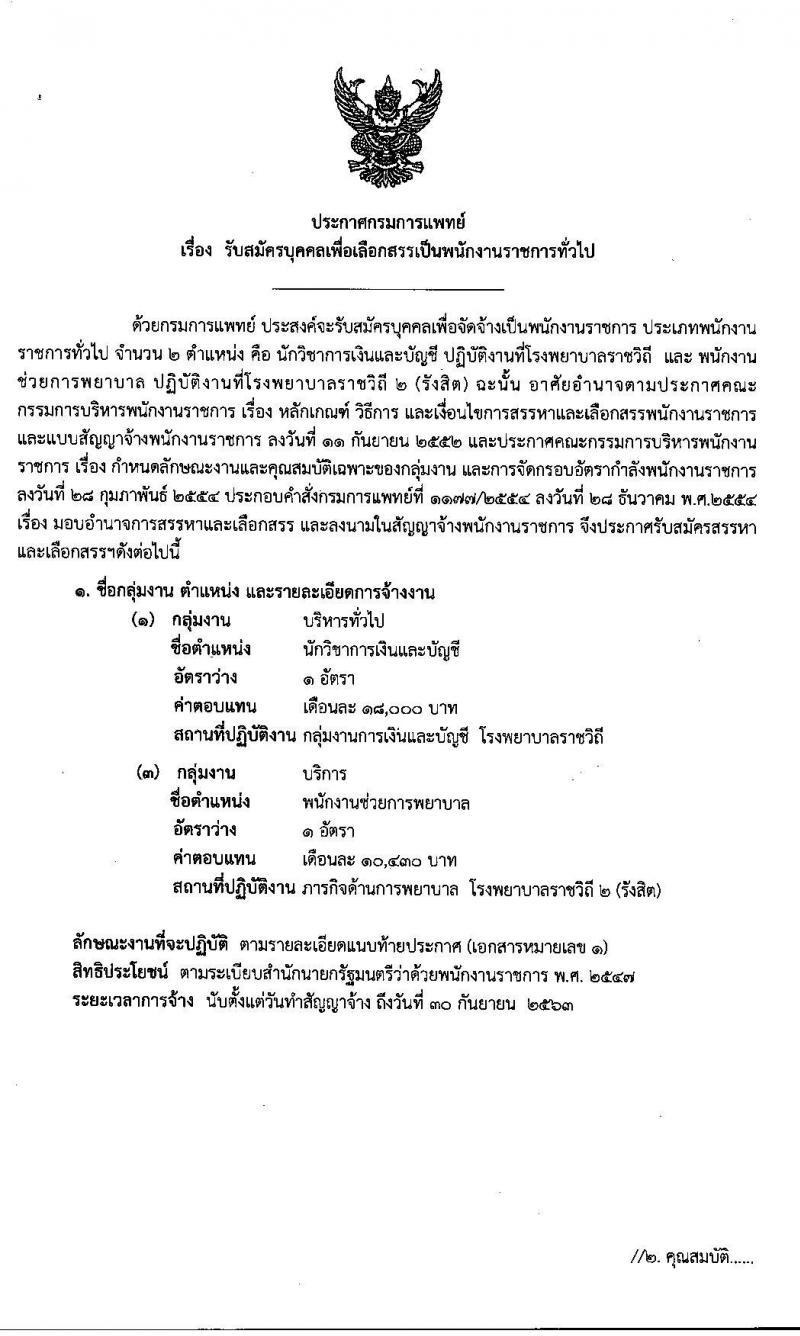 โรงพยาบาลราชวิถี 2 (รังสิต) รับสมัครบุคคลเพื่อเลือกสรรเป็นพนักงานราชการทั่วไป จำนวน 2 ตำแหน่ง 2 อัตรา (วุฒิ ม.ต้น ม.ปลาย ป.ตรี) รับสมัครสอบตั้งแต่วันที่ 6 – 17 ม.ค. 2563