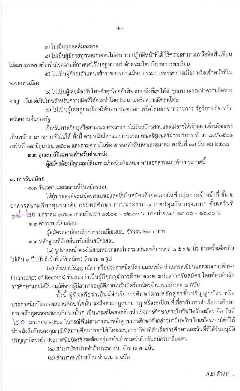 กรมพลศึกษา รับสมัครบุคคลเพื่อเลือกสรรเป็นนพักงานราชการทั่วไป จำนวน 4 ตำแหน่ง 5 อัตรา (วุฒิ ปวส. ป.ตรี) รับสมัครสอบตั้งแต่วันที่ 14-20 ม.ค. 2563
