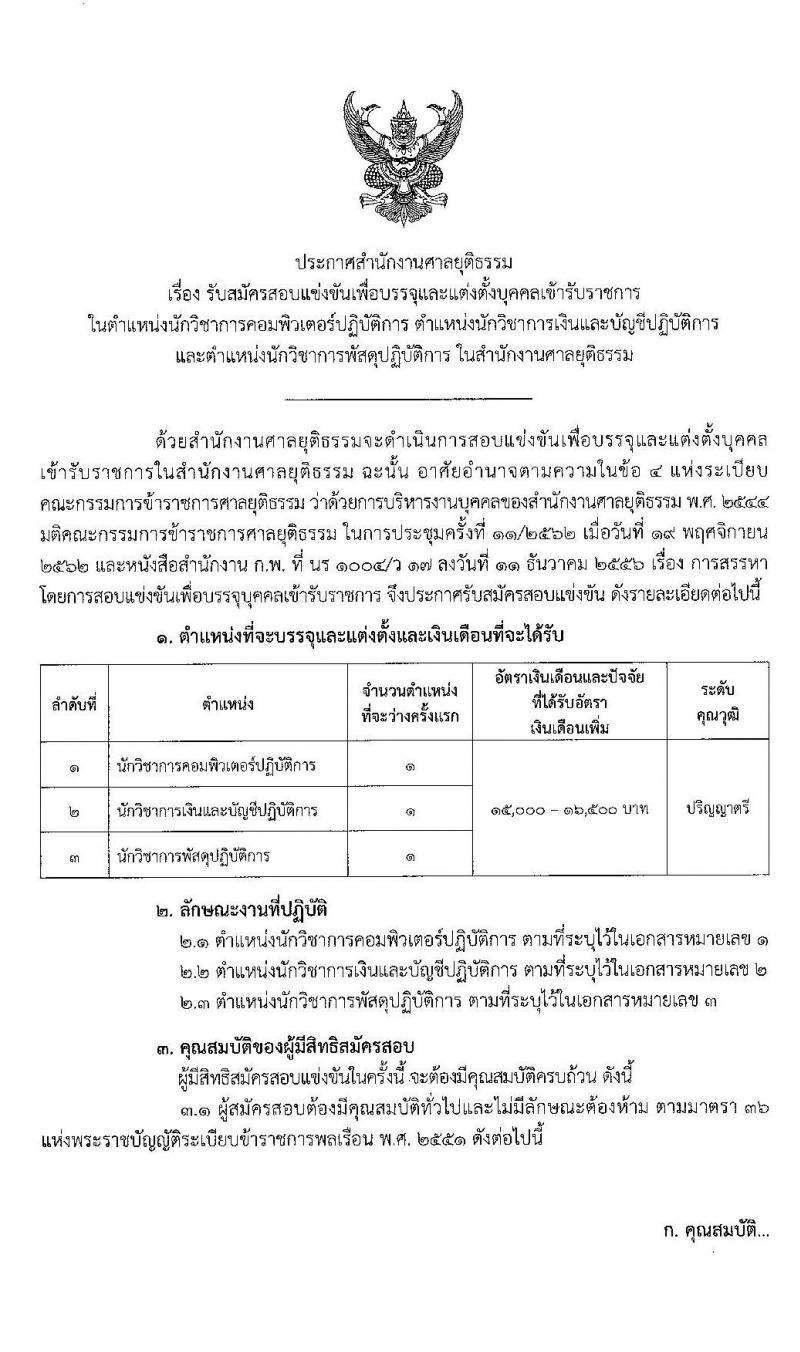 สำนักงานศาลยุติธรรม รับสมัครสอบแข่งขันเพื่อบรรจุและแต่งตั้งบุคคลเข้ารับราชการ จำนวน 3 ตำแหน่ง 3 อัตรา (วุฒิ ป.ตรี) รับสมัครสอบตั้งแต่วันที่ 8-28 ม.ค. 2563
