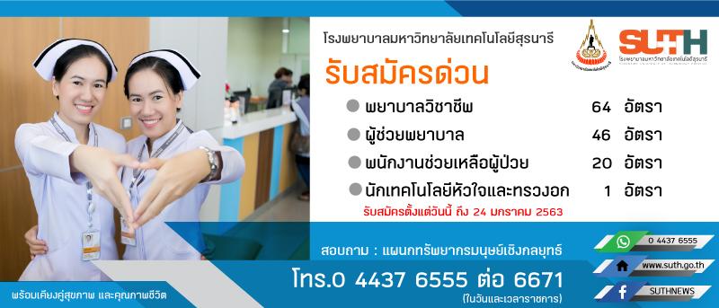 โรงพยาบาลมหาวิทยาลัยเทคโนโลยีสุรนารี รับสมัครพนักงานประจำวิสาหกิจ จำนวน 131 อัตรา (วุฒิ ม.ปลาย ปวส. ป.ตรี ทางการแพทย์พยาบาล) รับสมัครทางอินเทอร์เน็ต ตั้งแต่บัดนี้ ถึง 24 ม.ค. 2563