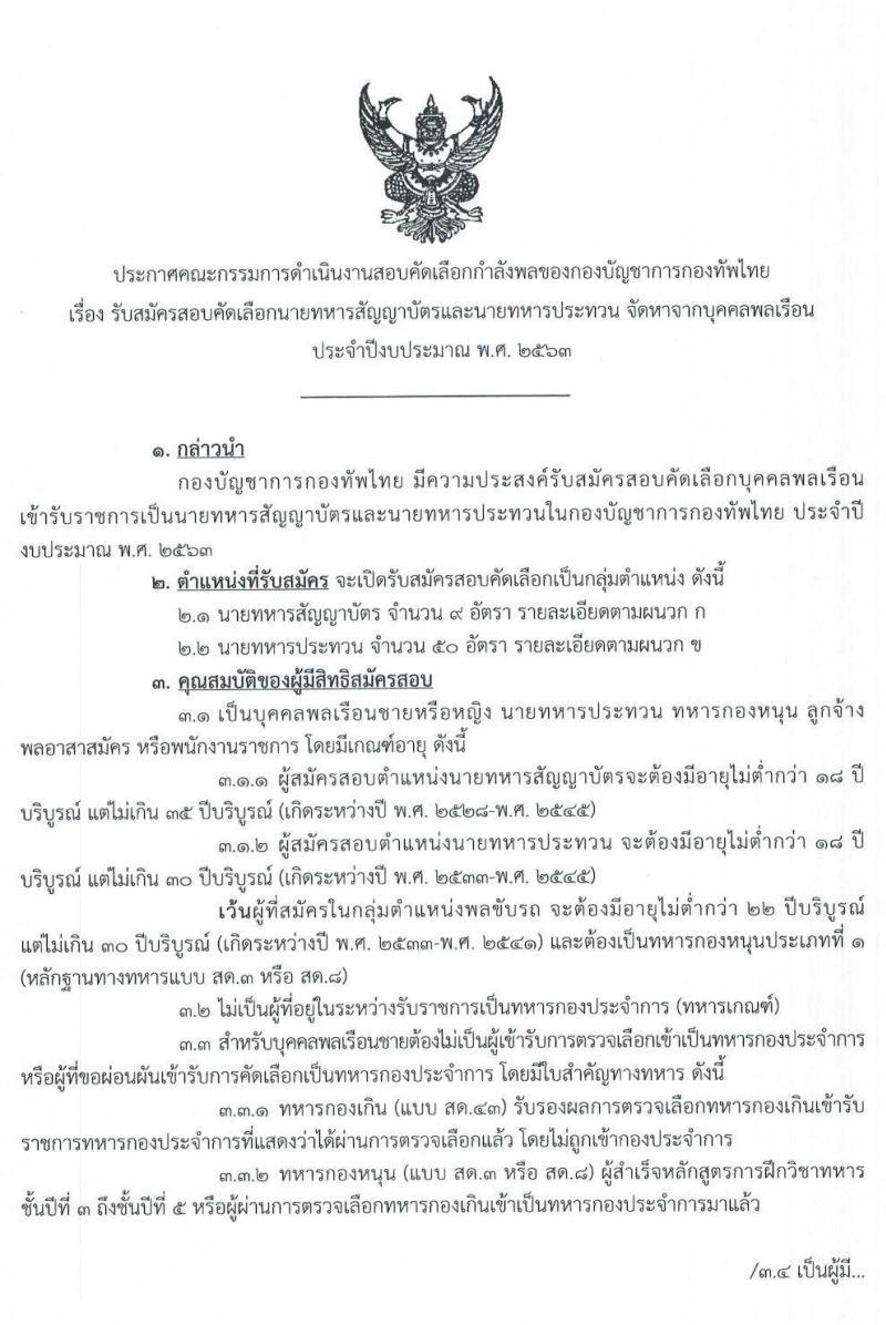 กองบัญชาการกองทัพไทย รับสมัครบุคคลพลเรือนเข้ารับราชการเป็นนายทหารสัญญาบัตรและนายทหารประทวน จำนวน 59 อัตรา (วุฒิ ปวช. ปวส. ป.ตรี) รับสมัครสอบทางอินเทอร์เน็ต ตั้งแต่วันที่ 1 – 31 มี.ค. 2563