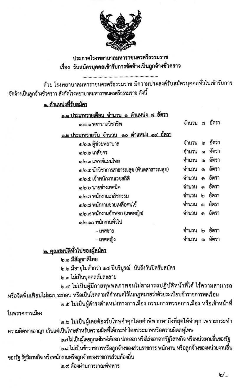 โรงพยาบาลมหาราชนครศรึธรรมราช รับสมัครบุคคลเข้ารับการจัดจ้างเป็นลูกจ้างชั่วคราว จำนวน 11 ตำแหน่ง 22 อัตรา (วุฒิ บางตำแหน่งไม่จำกัดวุฒิ ม.ปลาย ปวช. ปวส. ป.ตรี) รับสมัครตั้งแต่วันที่ 16 – 20 มี.ค. 2563