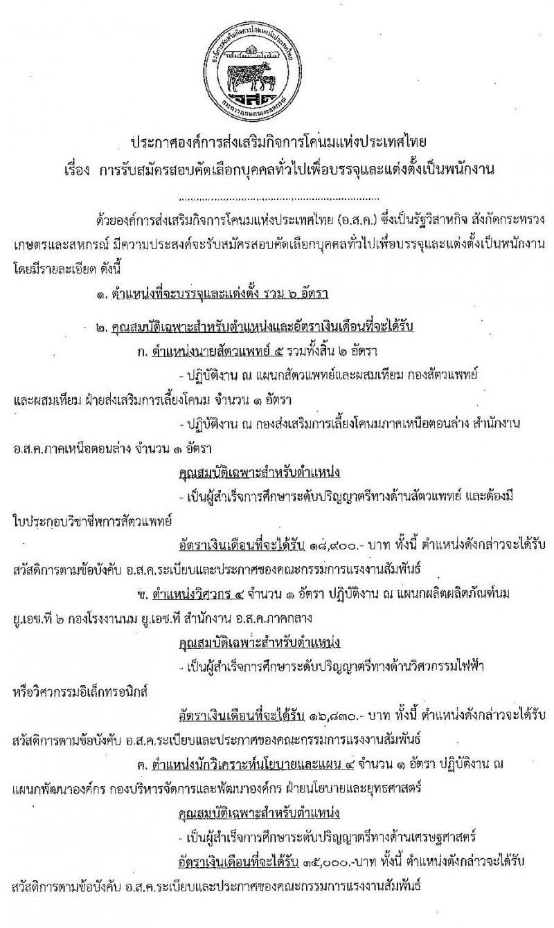 องค์การส่งเสริมกิจการโคนมแห่งประเทศไทย รับสมัครสอบคัดเลือกบุคคลทั่วไปเพื่อบรรจุและแต่งตั้งเป็นพนักงาน จำนวน 6 อัตรา (วุฒิ ป.ตรี) รับสมัครทางอินเทอร์เน็ต ตั้งแต่วันที่ 16 มี.ค. – 16 เม.ย. 2563