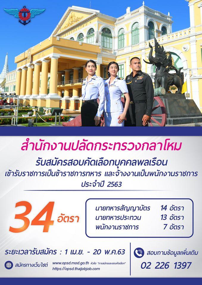 สำนักงานปลัดกระทรวงกลาโหม รับสมัครบุคคลพลเรือน เข้ารับราชการ และจ้างเป็นพนักงานราชการ จำนวน 34 อัตรา (วุฒิ ม.ปลาย ปวช. ป.ตรี) รับสมมัครทางอินเทอร์เน็ต ตั้งแต่วันที่ี 1 เม.ย. - 20 พ.ค. 2563