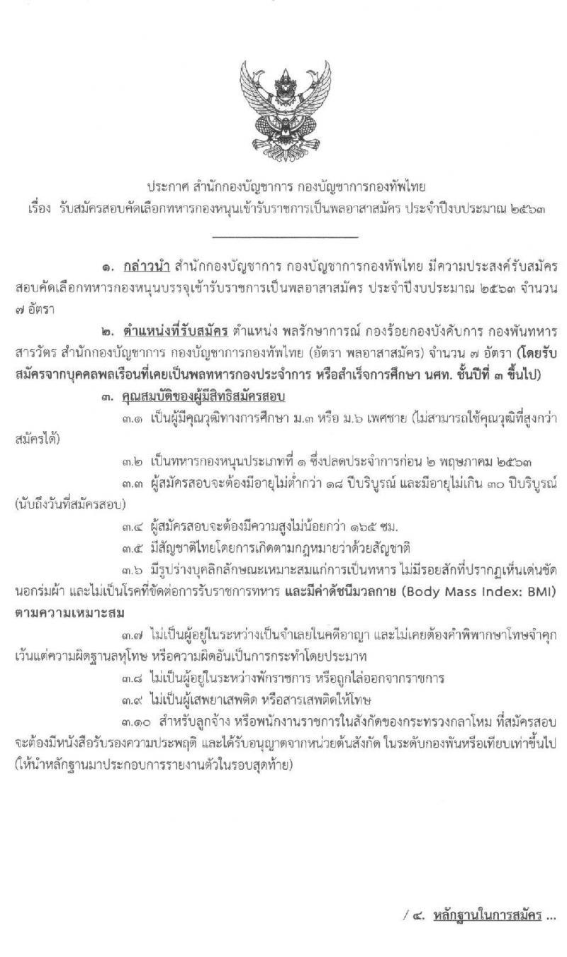 สำนักกองบัญชาการ กองบัญชาการกองทัพไทย รับสมัครสอบคัดเลือกทหารกองหนุนเข้ารับราชการเป็นพลอาสาสมัคร จำนวน 7 อัตรา (วุฒิ ม.ต้น ม.ปลาย) รับสมัครสอบตั้งแต่วันที่ 16 มี.ค. – 2 เม.ย. 2563