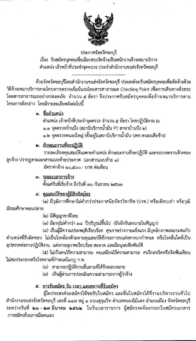 สำนักงานขนส่งจังหวัดชลบุรี รับสมัครบุคคลเพื่อเลือกสรรเป็นพนักงานจ้างเหมาบริการ จำนวน 5 อัตรา (วุฒิ ปวช.) รับสมัครสอบ ตั้งแต่วันที่ 23 - 27 มี.ค. 2563