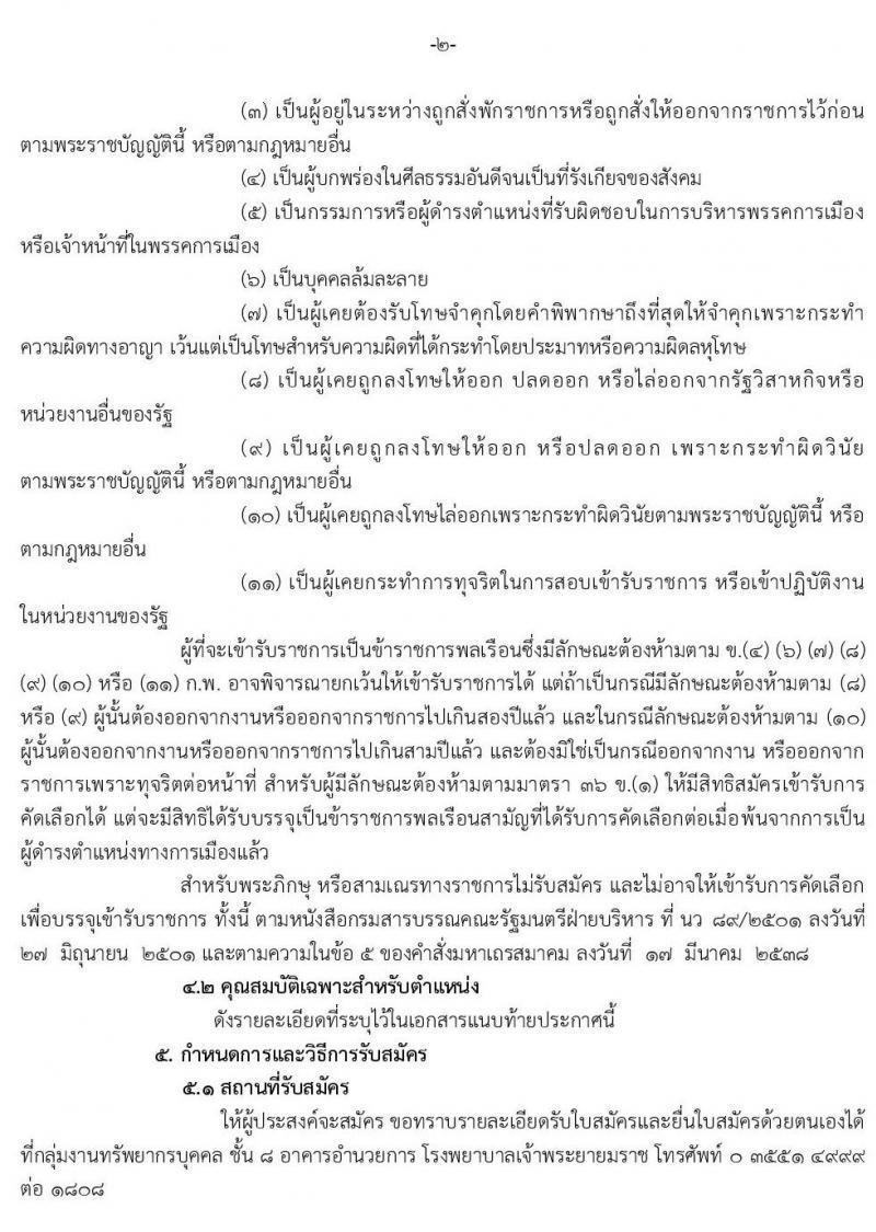 โรงพยาบาลพระยายมราช รับสมัครบุคคลเพื่อบรรจุและแต่งตั้งบุคคลเข้ารับราชการ จำนวน 2 อัตรา 11 อัตรา (วุฒิ ป.ตรี) รับสมัครสอบตั้งแต่วันที่ 7-14 เมษายน 2563