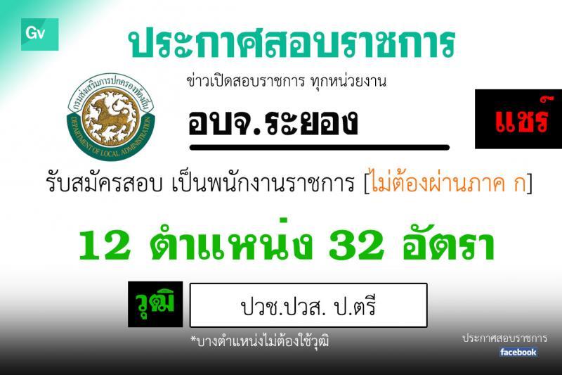 องค์การบริหารส่วนจังหวัดระยอง รับสมัครบุคคลเพื่อเลือกสรรเป็นพนักงานจ้าง จำนวน 12 ตำแหน่ง 32 อัตรา (วุฒิ บางตำแหน่งไม่ต้องใช้วุฒิ, ปวช.ปวส. ป.ตรี) รับสมัครสอบตั้งแต่วันที่ 11-19 มิ.ย. 2563